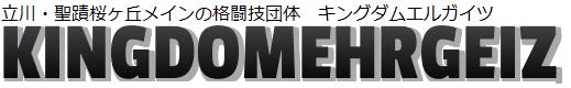 聖蹟桜ヶ丘 格闘技ジム:キングダムエルガイツ(多摩市)